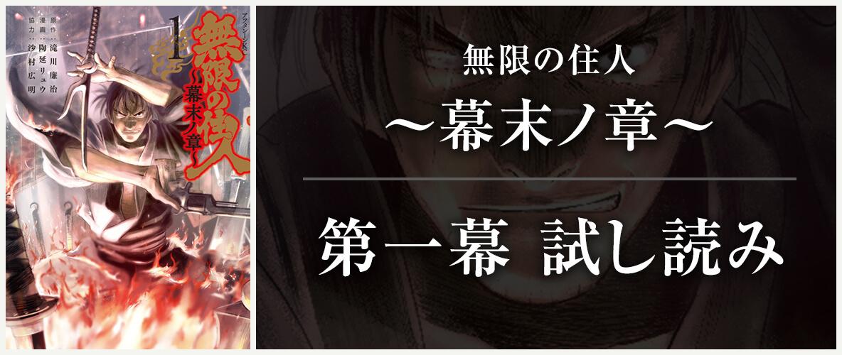 無限の住人 ~幕末ノ章~ 第一幕試し読み