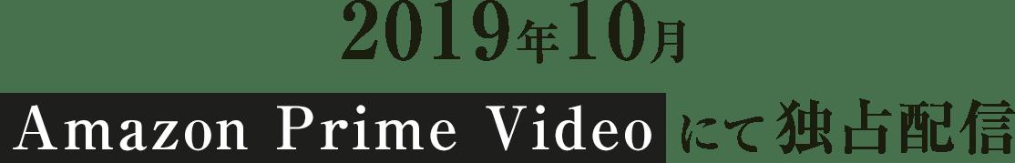 2019年10月 Amazon Prime Video にて 独占配信