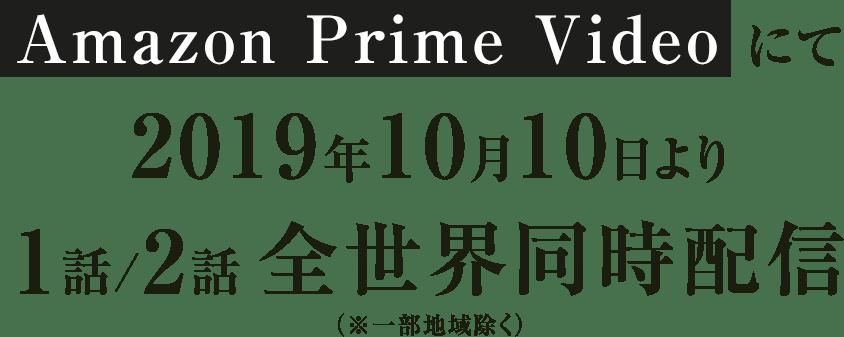 Amazon Prime Videoにて2019年10月10日より1話/2話全世界同時配信(※一部地域除く)