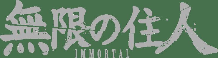 『無限の住人-IMMORTAL-』ロゴ