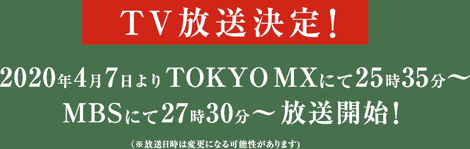 2020年4月7日よりTOKYO MXにて25時35分~、MBSにて27時30分~放送開始!