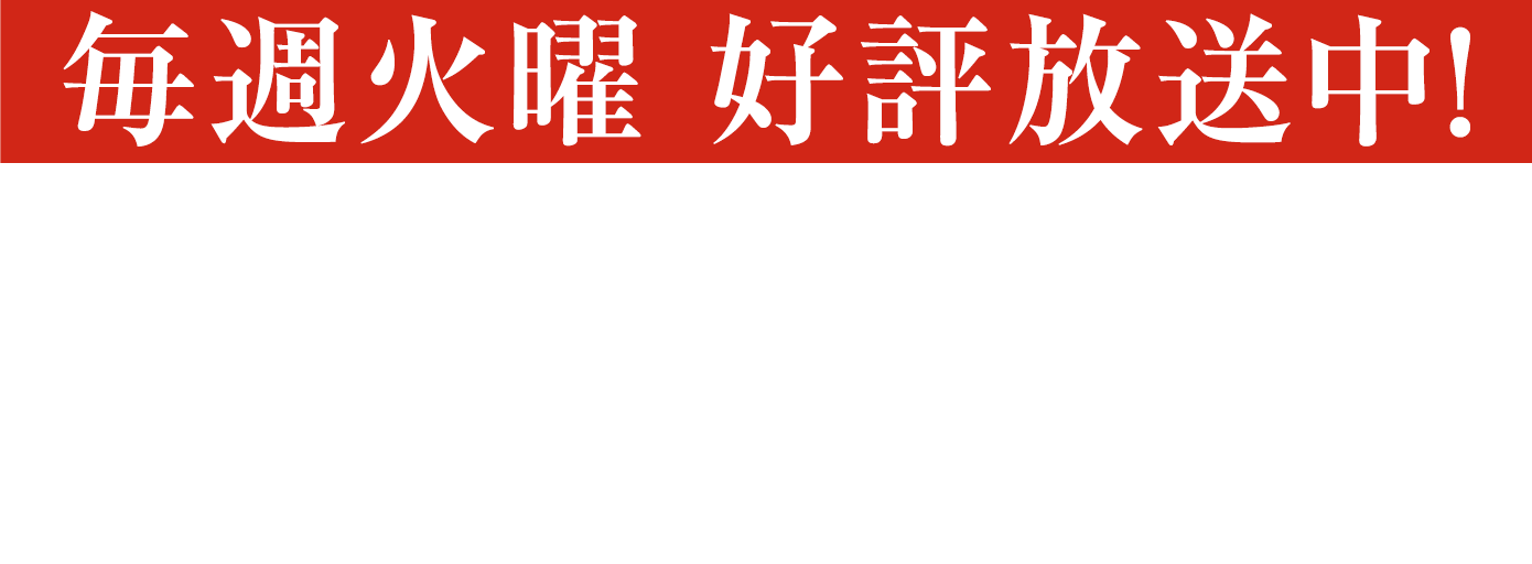 毎週火曜 好評放送中!TOKYO MXにて25時35分〜、MBSにて27時30分〜(※放送日時は変更になる可能性があります)