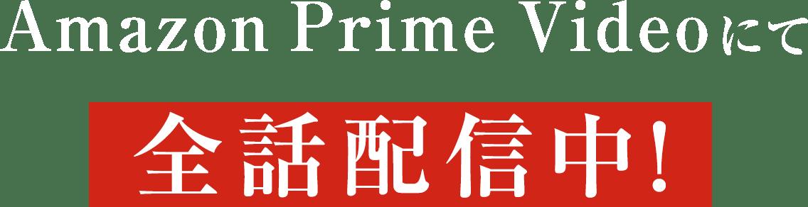 Amazon Prime Videoにて全話配信中!